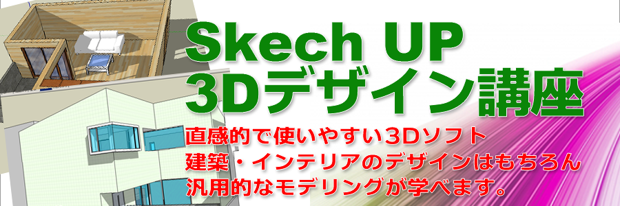 3DCAD、SkechUpを学ぶ
